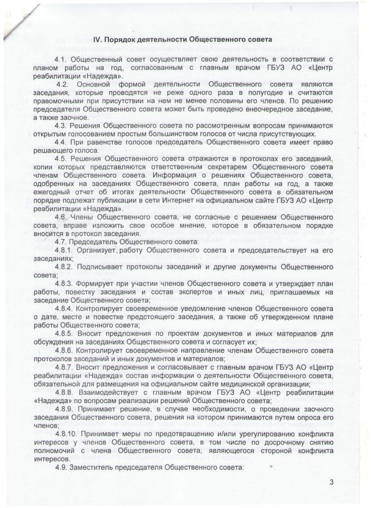 Положение об Общественном совете л.3