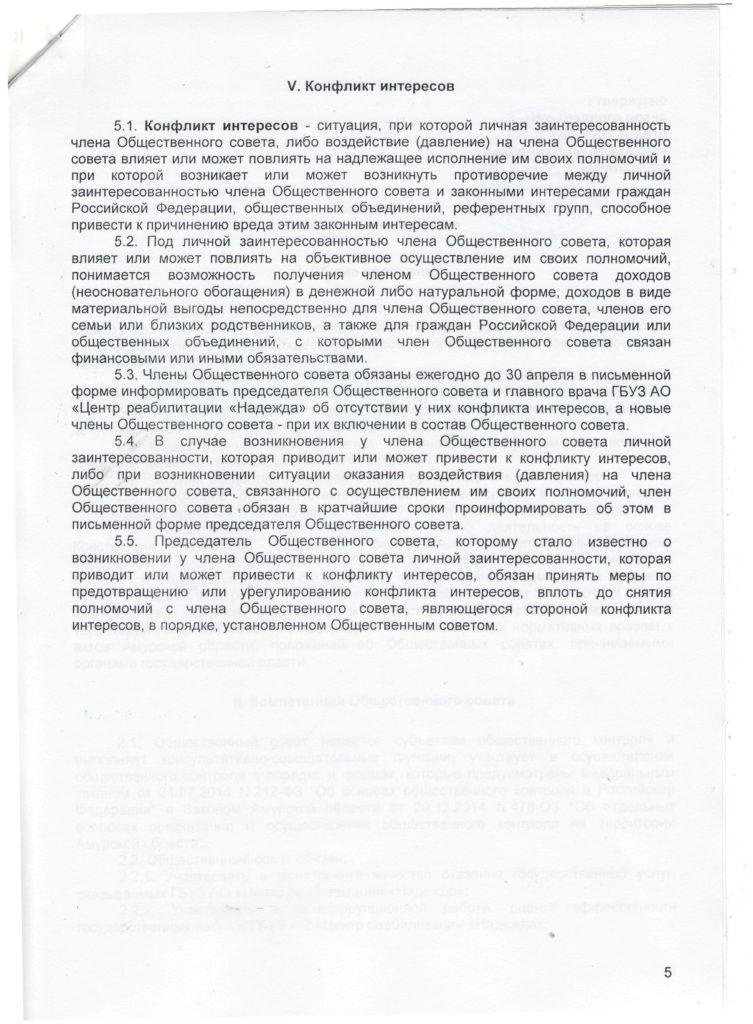 Положение об Общественном совете л.5