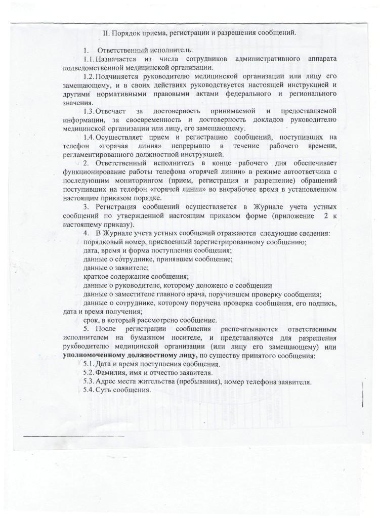Порядок приема, регистрации и разрешения устных сообщений л.1