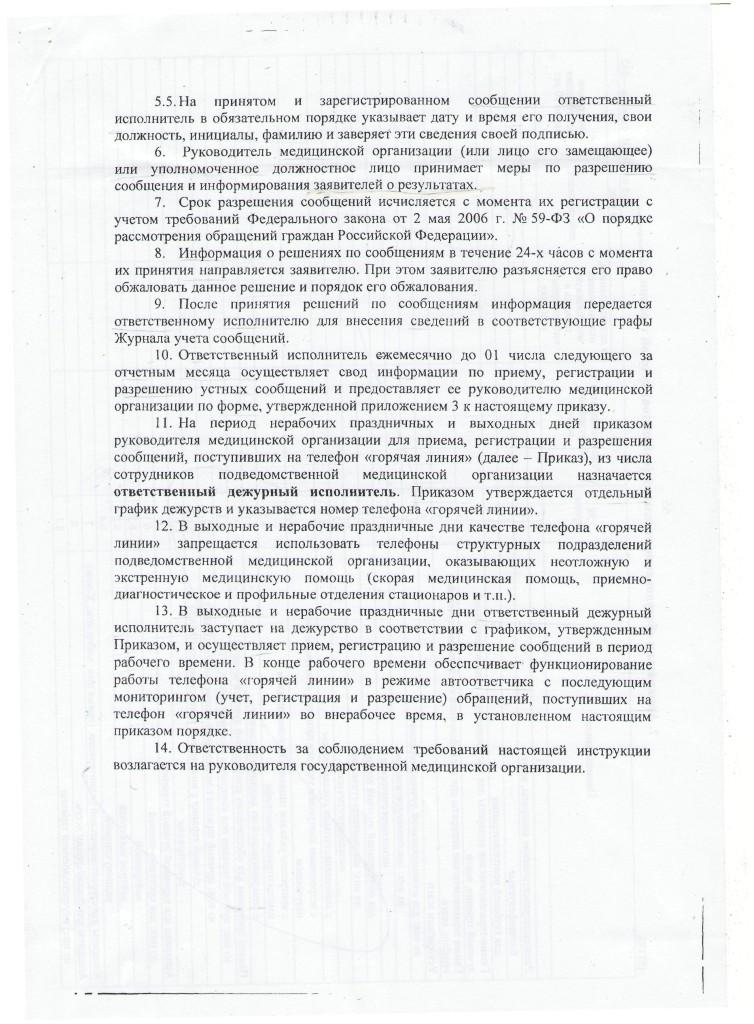 Порядок приема, регистрации и разрешения устных сообщений л.2